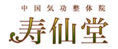 東川口、川口市で人気の整体、マッサージ店、腰痛の治療|中国気功整体院 寿仙堂